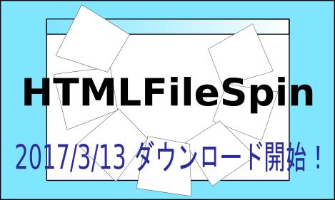 HTMLFileSpinダウンロード開始