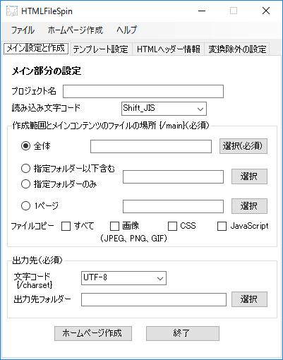 HTMLFileSpin ver1.0